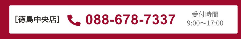 [徳島中央店]088-678-7337 受付時間9:00~17:00