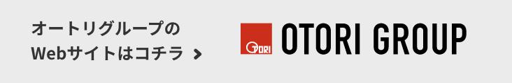 オートリグループのWebサイトはコチラ