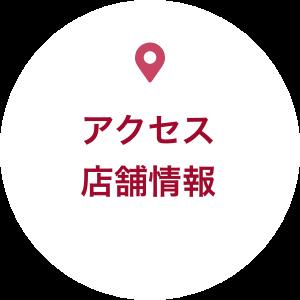 アクセス・店舗情報